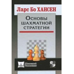 фото Основы шахматной стратегии
