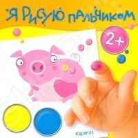 Веселый дождьПальчиковые раскраски<br>Альбом пальчикового рисования.<br>
