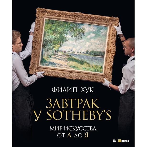 фото Завтрак у Sothebys. Мир искусства от А до Я