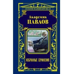 Купить Академик Павлов. Избранные сочинения