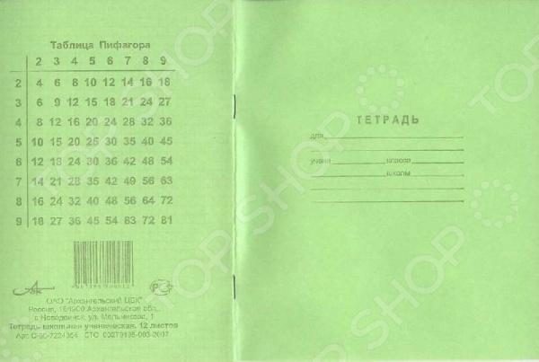 Тетрадь в клетку Архбум С60/5