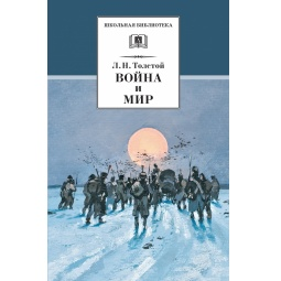 Купить Война и мир. В 4 томах. Том 4