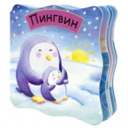 фото Малютки. Пингвин