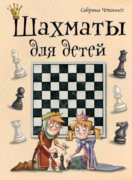 Герои этой красочной книги с обворожительными авторскими иллюстрациями в легкой игровой форме рассказывают детям об основных шахматных правилах, о разных фигурах и о том, как они ходят, приводят некоторые шахматные хитрости, которые помогут одерживать победы, а также посвящают читателей в мир шахматных турниров. Задачки в конце помогут детям лучше понять игру и сделают их выдающимися шахматистами.