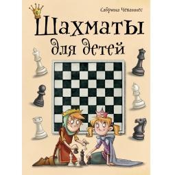 Купить Шахматы для детей