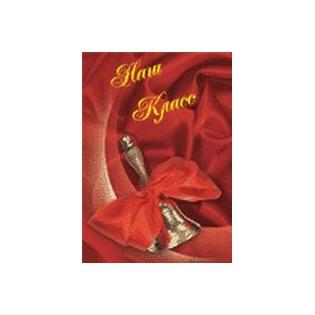 Купить Папка адресная Авира «Наш класс. Колокольчик» АП4-05-045
