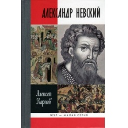 фото Великий князь Александр Невский
