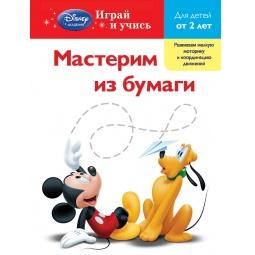 Купить Мастерим из бумаги (для детей от 2 лет)