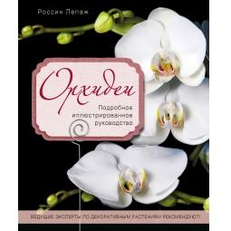 Купить Орхидеи. Подробное иллюстрированное руководство