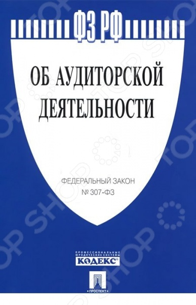 Федеральный Закон Российской Федерации Об аудиторской деятельности 307-ФЗФинансовое право<br>Представляем вашему вниманию ФЗ РФ Об аудиторской деятельности 307-ФЗ.<br>