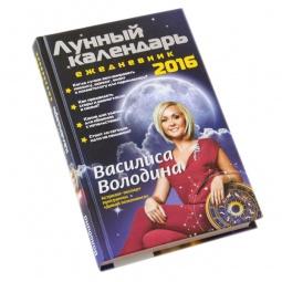 Купить Лунный календарь-ежедневник на 2016 год
