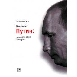 фото Владимир Путин: продолжение следует