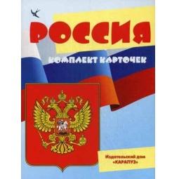 фото Россия. Комплект карточек