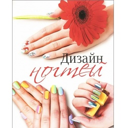 Купить Дизайн ногтей. Выпуск 2