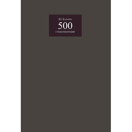 Купить 500 стихотворений