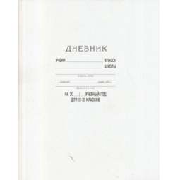 Купить Дневник школьный в мягкой обложке Ульяновский Дом печати Д-008