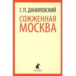 фото Сожженная Москва