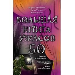 Купить Большая книга ужасов 50