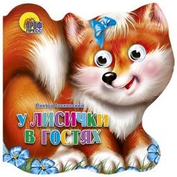 фото У лисички в гостях