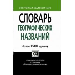 Купить Словарь географических названий