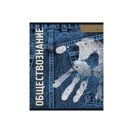 Купить Тетрадь Erich Krause «Джинс. Обществознание»