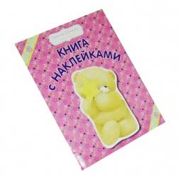 Купить Книга с наклейками (малиновая)