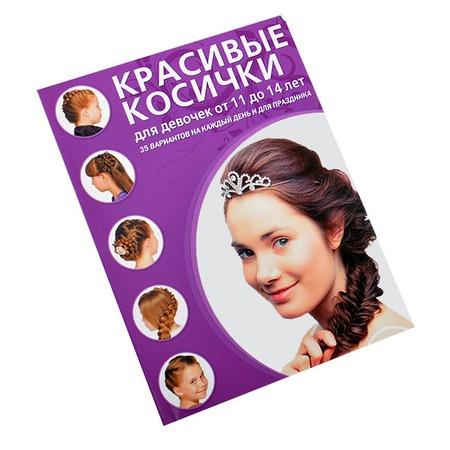 Купить Красивые косички для девочек от 11 до 14 лет