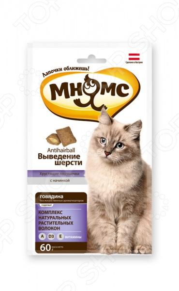 Лакомство для кошек Мнямс Хрустящие подушечки. Выведение шерсти вкусное, полезное и здоровое угощение, которое без сомнения понравится вашему четвероногому питомцу. Благодаря высокому содержанию мяса и оригинальной форме в виде хрустящих подушечек с начинкой, лакомство с аппетитным вкусом говядины понравится даже очень избалованной и разборчивой кошке. Размер подушечек специально разработан для кошек, поэтому их будет удобно жевать и глотать. Натуральное и полезное лакомство дополнительно обогащено витаминами А, Е и D3, солодом и овсяными волокнами для предотвращения образования комков шерсти в желудке и их естественного вывода шерсти из пищеварительного тракта. Внимание! Лакомство является дополнением к основному питанию, не следует им заменять полноценный рацион. Давайте вашей кошке не более 20 кусочков в день. Лакомство подходит даже для котят от 4 месяцев. Также, не забывайте о свежей и чистой воде, которая должны быть всегда в миске вашего питомца.