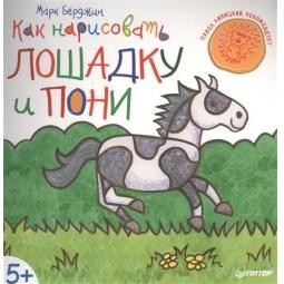 фото Как нарисовать лошадку и пони