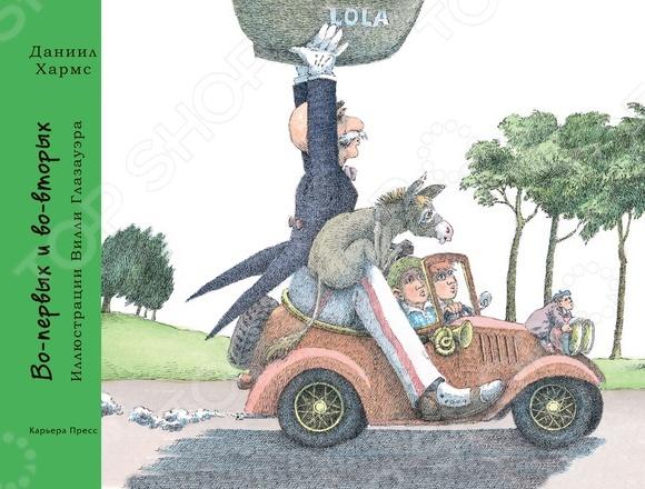 Во-первых и во-вторыхСказки русских писателей<br>Даниил Хармс и его невероятная, почти фантастическая история, в общем, небывальщина, про то, как Петька и его друг отправились в путь, напевая веселую песенку. И как по дороге в компанию свою принимали они самых необычных людей и зверей, и как на пути вставали разные преграды, и как удивлялись люди их честной компании, насвистывающей песенки. Была опубликована в конце 1920-х. Иллюстрации известного немецкого художника Вилли Глазауэра.<br>