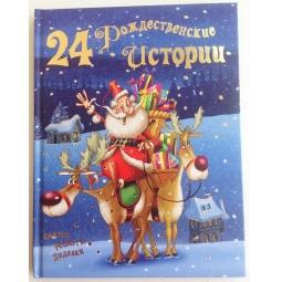 фото 24 рождественские истории. Сказки, рецепты, поделки