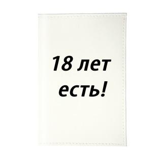 Купить Обложка для автодокументов Mitya Veselkov «18 лет есть»