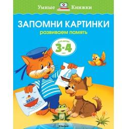 Купить Запомни картинки (для детей 3-4 лет)