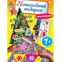 Купить Новогодний подарок своими руками