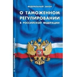 фото Федеральный закон «О таможенном регулировании в Российской Федерации»