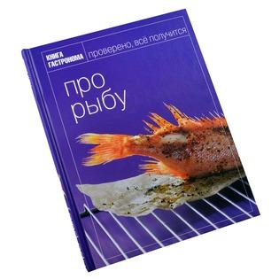 Купить Про рыбу