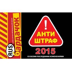 Купить Антиштраф-2015. Со всеми последними изменениями