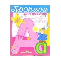 фото Прописи для девочек