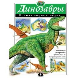 Купить Динозавры. Полная энциклопедия