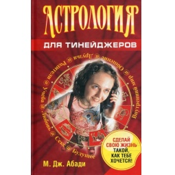 Купить Астрология для тинейджеров