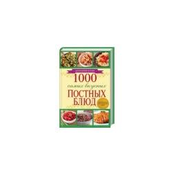 Купить 1000 самых вкусных постных блюд