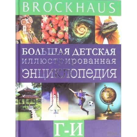 Купить Brockhaus. Большая детская иллюстрированная энциклопедия. Г-И