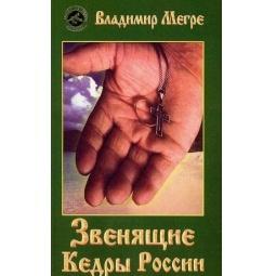 фото Звенящие кедры России