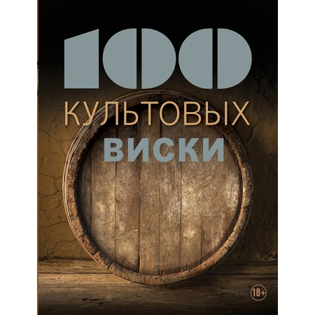Купить 100 культовых виски