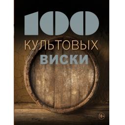 фото 100 культовых виски