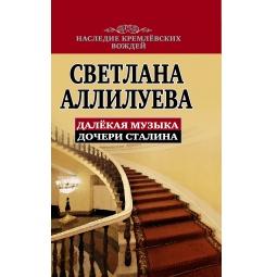 Купить Далекая музыка дочери Сталина