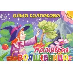 фото Маленькая волшебница