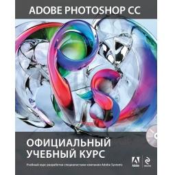 Купить Adobe Photoshop CC. Официальный учебный курс (+DVD)