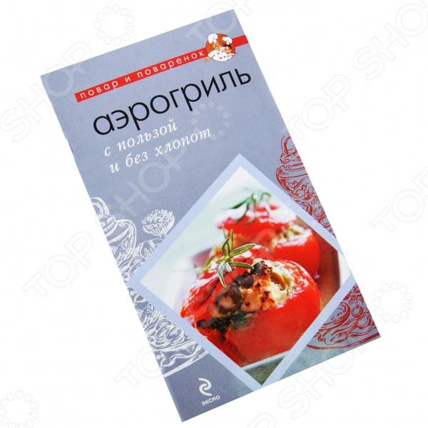 Аэрогриль - удивительное устройство, представитель нового поколения бытовой техники! Этот прибор создан специально для быстрого и удобного приготовления вкусной и здоровой пищи. Даже самое простое блюдо, приготовленное в аэрогриле, становится сочным и аппетитным лакомством. Аэрогриль сварит суп, поджарит мясо, приготовит безе, сделает жаркое, пиццу, горячие бутерброды, сохранит витамины и микроэлементы, позволит готовить без жира и не думать про холестерин и канцерогены. В нашей книге собраны рецепты блюд для приготовления в аэрогриле. Воспользуйтесь ими, чтобы порадовать родных и близких вкусной и полезной едой.