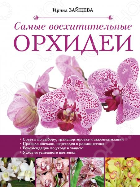 Эта книга познакомит читателя с 50 самыми шикарными орхидеями, которые идеально подойдут для дома и оранжереи. Потрясающие фотографии, а также рекомендации специалистов, проверенные на многолетнем опыте, делают эту книгу уникальным справочником, который должен быть у каждого любителя этих восхитительных цветов.